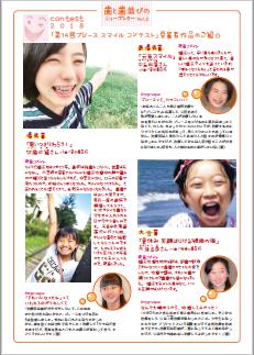 歯と歯並びのニューズレター April 2019 vol.2裏