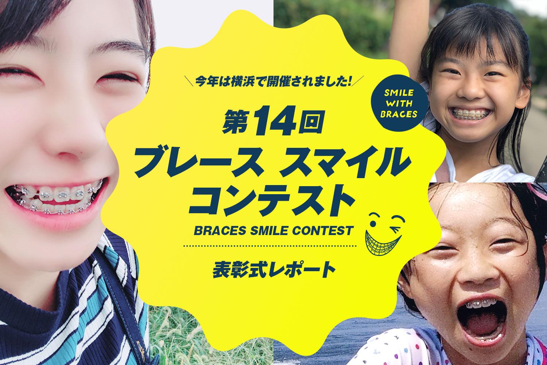 今年は横浜で開催されました!「第14回ブレース スマイル コンテスト」表彰式レポート