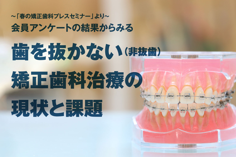 歯を抜かない(非抜歯)矯正歯科治療の現状と課題